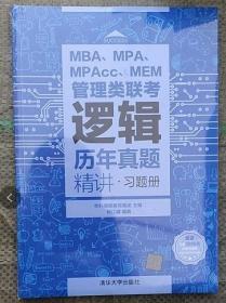 二手很新 MBA、MPA、MPAcc、MEM管理类联考逻辑历年真题精讲 孙江媛