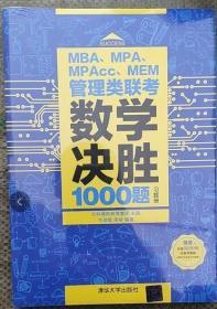二手很新 MBA、MPA、MPAcc、MEM管理类联考数学决胜1000题