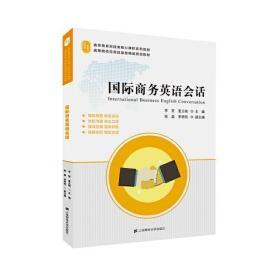 二手国际商务英语会话李贺上海财经大学9787564231316
