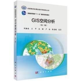 二手 GIS空间分析(第三版) 刘湘南 科学出版社