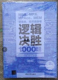 二手MBA、MPA、MPAcc、MEM管理类、经济类联考逻辑决胜1000题