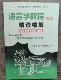 二手 语言学教程(第五版)精读精解(含重难点精析和中文翻译)