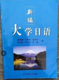 二手 新编大学日语谭艳群华中科技大学出版社9789787560242