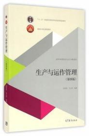 二手生产与运作管理(第四版)陈荣秋高等教育 9787040458053