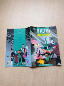 僵尸舞会-魔法小女巫(2):世界经典魔幻漫画