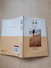 宝贝 长江文艺出版社
