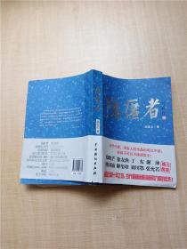 隐匿者 中国戏剧出版社【书脊受损】