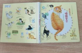 猫国宝贝【精装】