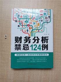 财务分析禁忌124例【全新】
