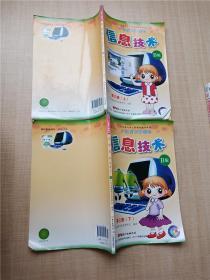 广东省小学课本 信息技术第三册 B版【上下两本合售】【内有笔迹】