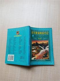 尼尔斯骑鹅旅行记  青少版【封面有折痕】