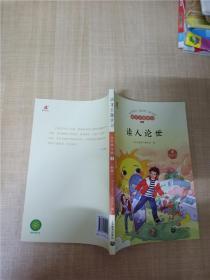 语文主题学习 五年级下册 新版4 读人论世
