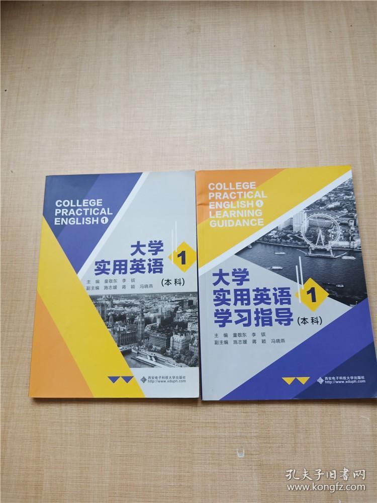 大学实用英语 1+ 学习指导 (本科)【两本合售】【无笔迹】