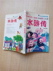 影响孩子一生的中国十大名著 水浒传 少儿注音彩图版 【书脊受损】