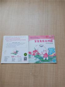 歪歪兔社会交往系列图画书  歪歪兔在马戏团