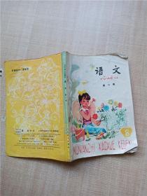 【七十 八十年代】五年制小学课本 语文 第八册【内有笔迹】【内页有受损】