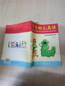 书虫幼儿英语教学指导用书.