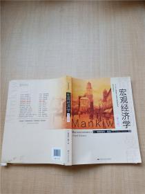 """宏观经济学(第九版)(经济科学译丛;""""十三五""""国家重点物出版规划项目)"""
