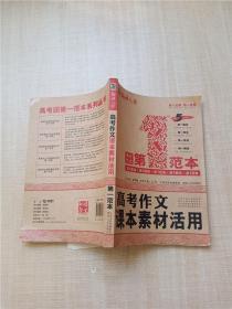 高考作文课本素材活用 第一范本【扉页有笔迹】