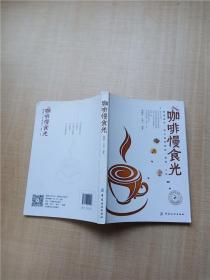 咖啡慢食光