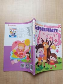 幼儿园环境设计-玩具教具制作