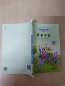 语文主题学习 新版 六年级下册6 往事依依