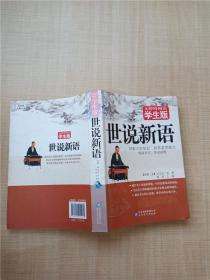 无障碍阅读 世说新语 学生版【内有笔迹】.