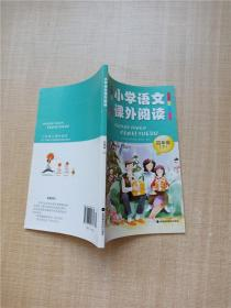 小学语文课外阅读 四年级 下【扉页有笔迹】