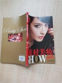 派对美妆SHOW 300招【书脊磨损】
