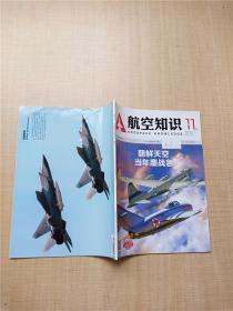 航空知识 2018年第11期 总第571期 朝鲜天空 当年鹿战急/杂志