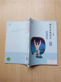 语文主题学习 三年级下册 新版 2 文化久流传