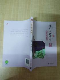语文主题学习 五年级下册 新版3 祖国在我心中