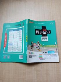 2019版  学霸同步笔记 漫画图解 地理七年级 全彩版