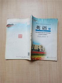普通高中课程标准实验教科书 英语 5 必修