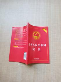 中华人民共和国宪法 实用版.