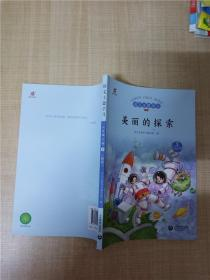 语文主题学习 新版 六年级下册5 美丽的探索