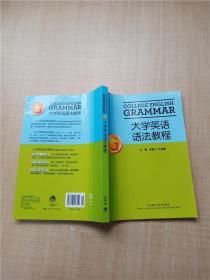 大学英语语法教程