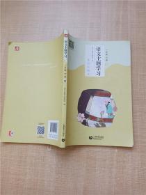 语文主题学习一年级下册 2夏日乐趣多