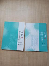 【日语初级写作教程+日语初级写作教程 教学指导,两本合售】【内有笔迹】