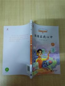 语文主题学习 五年级下册 新版 3祖国在我心中