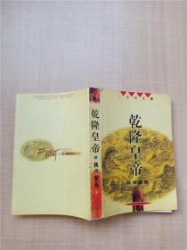 乾隆皇帝 秋声紫苑【书脊受损】