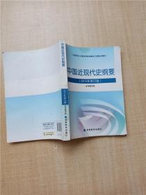 中国近现代史纲要 2010修订版