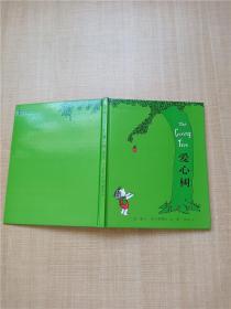 爱心树(2018版)