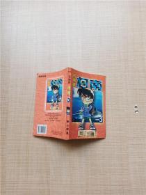 名侦探柯南 3/漫画【内有泛黄】