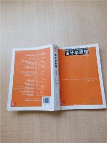 审计学原理 第19版【书脊受损】【内有笔迹】