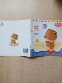 小熊宝宝绘本1  洗澡【书脊受损】