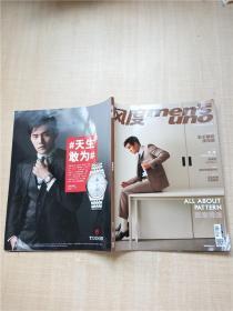 风度 men's uno 2018.6总第171期 图案情迷/杂志【封面 彭于晏】