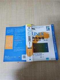 UNIX网络编程:第1卷:套接口API(第3版)