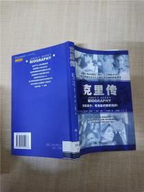 克里传 中国人民大学出版社【馆藏】