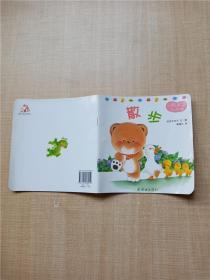小熊宝宝绘本 13 散步.